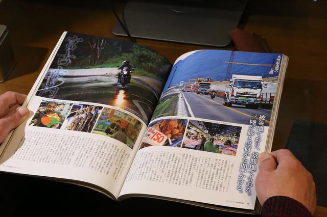 画像: 誌面での展開はもちろん、アウトライダーでは福島での読者ミーティングの開催や、チャリティTシャツの作成など、ツーリング雑誌としてできることを模索し続けました。