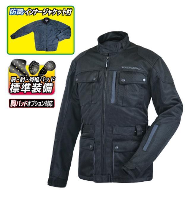 画像: PRODUCT INFORMATION: RR7327 トレックメッシュジャケット