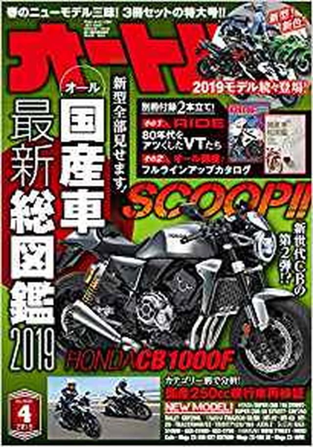 画像1: オートバイ 2019年4月号 [雑誌] | オートバイ編集部 |本 | 通販 | Amazon