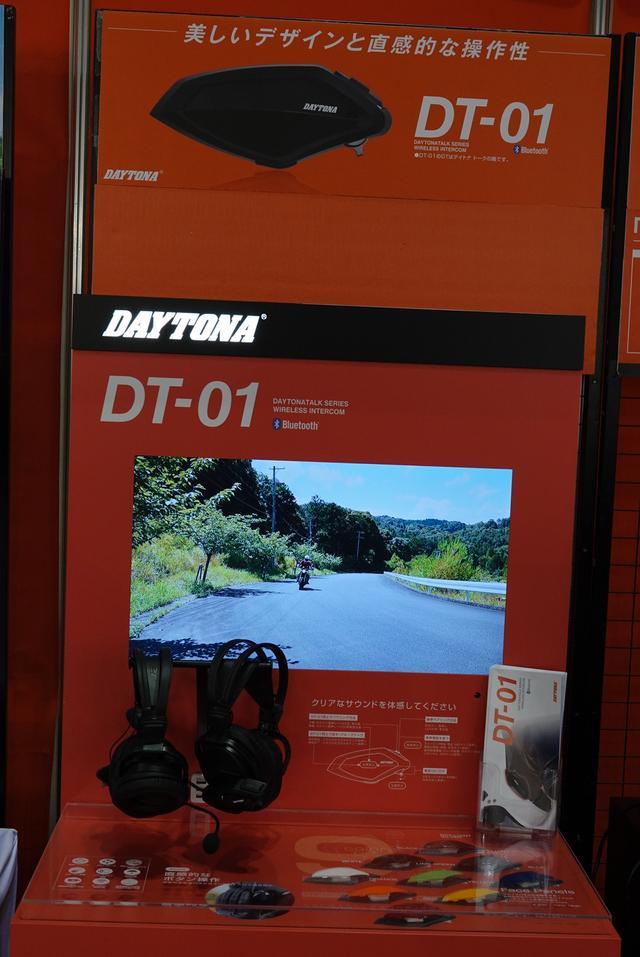 画像: デイトナのインカム「DT-01」の体験コーナーも!