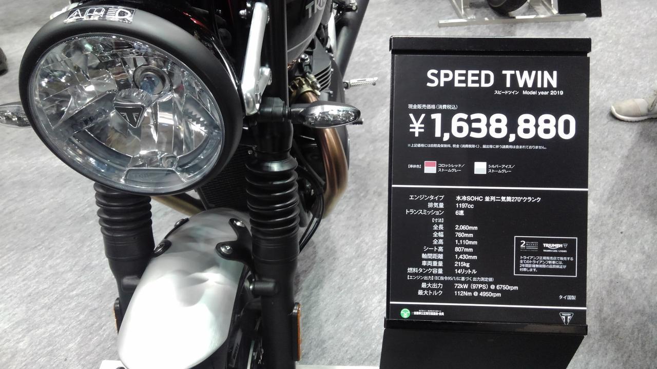 画像8: トライアンフモーターサイクルズジャパン野田社長が新型車を自ら解説!