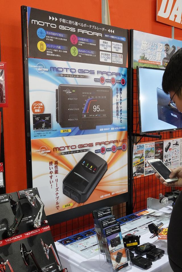 画像: 新作の「moto GPSレーダー」も初公開!