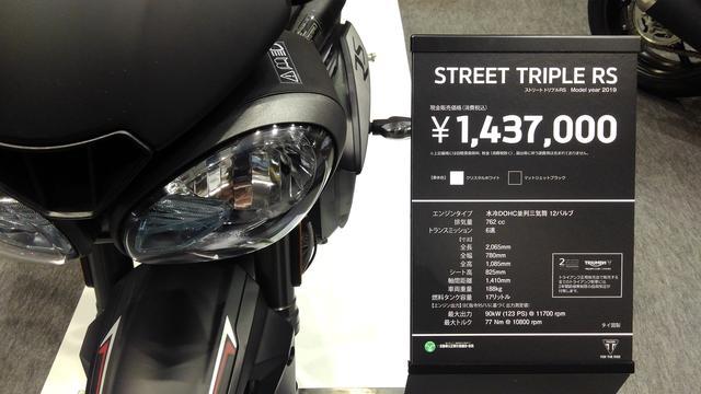 画像10: トライアンフモーターサイクルズジャパン野田社長が新型車を自ら解説!