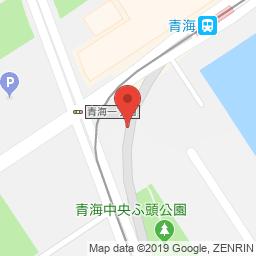 画像: 〒135-0064 東京都江東区青海2丁目1−3