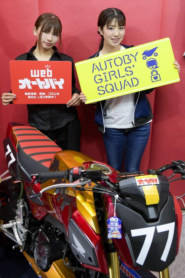 画像2: オートバイ女子部のグロムと一緒に撮影できるブースもあります!