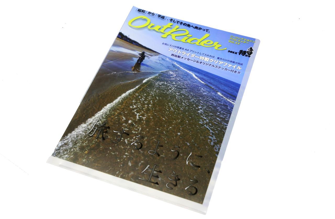 画像: 同梱された写真の撮影者は、アウトライダーに憧れツーリングに目覚め、その後一時は編集部員も務めた柴田雅人カメラマン。場所は石川県の千里浜なぎさドライブウェイです。