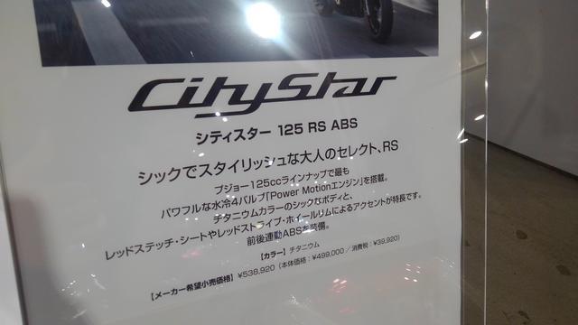 画像8: ジャンゴの120周年記念モデルが東京モーターサイクルショーに登場!