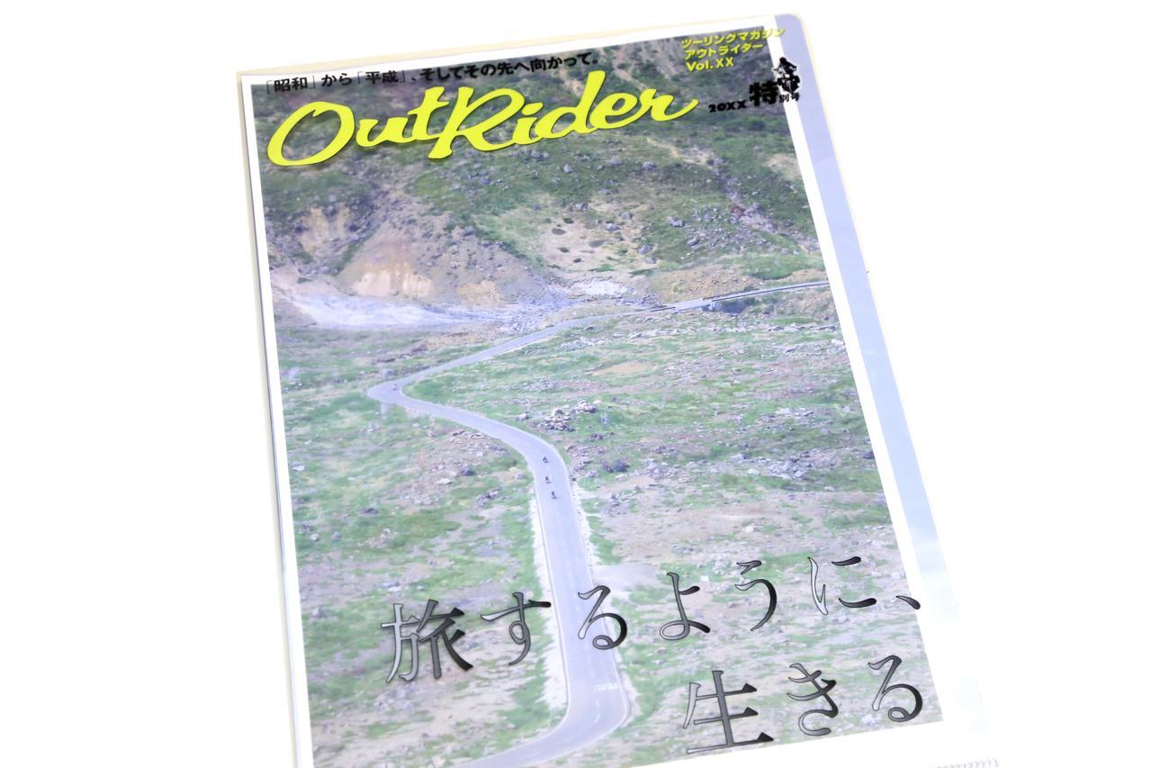 画像: 風景がメインでバイクは点にしか見えない写真もアウトライダーの特徴でした。この写真は福島県の磐梯吾妻スカイラインです。