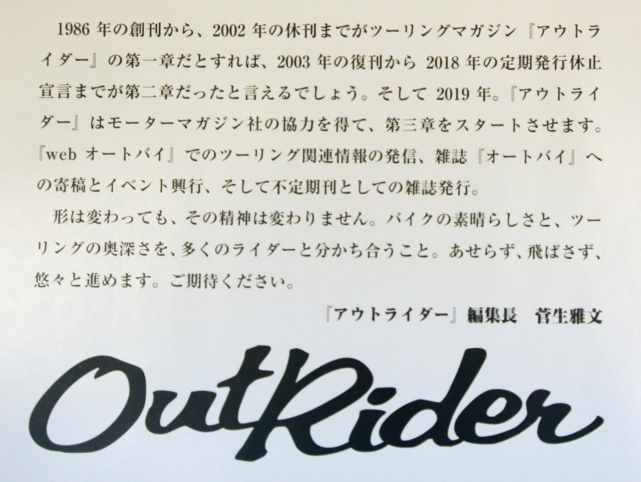 画像3: 同梱された一枚の写真の裏側に、菅生氏の決意表明が記されています。