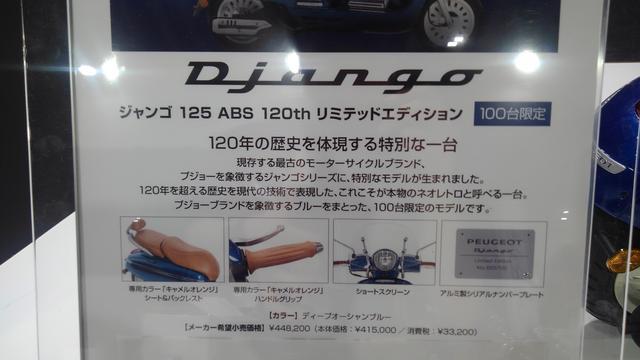 画像3: ジャンゴの120周年記念モデルが東京モーターサイクルショーに登場!