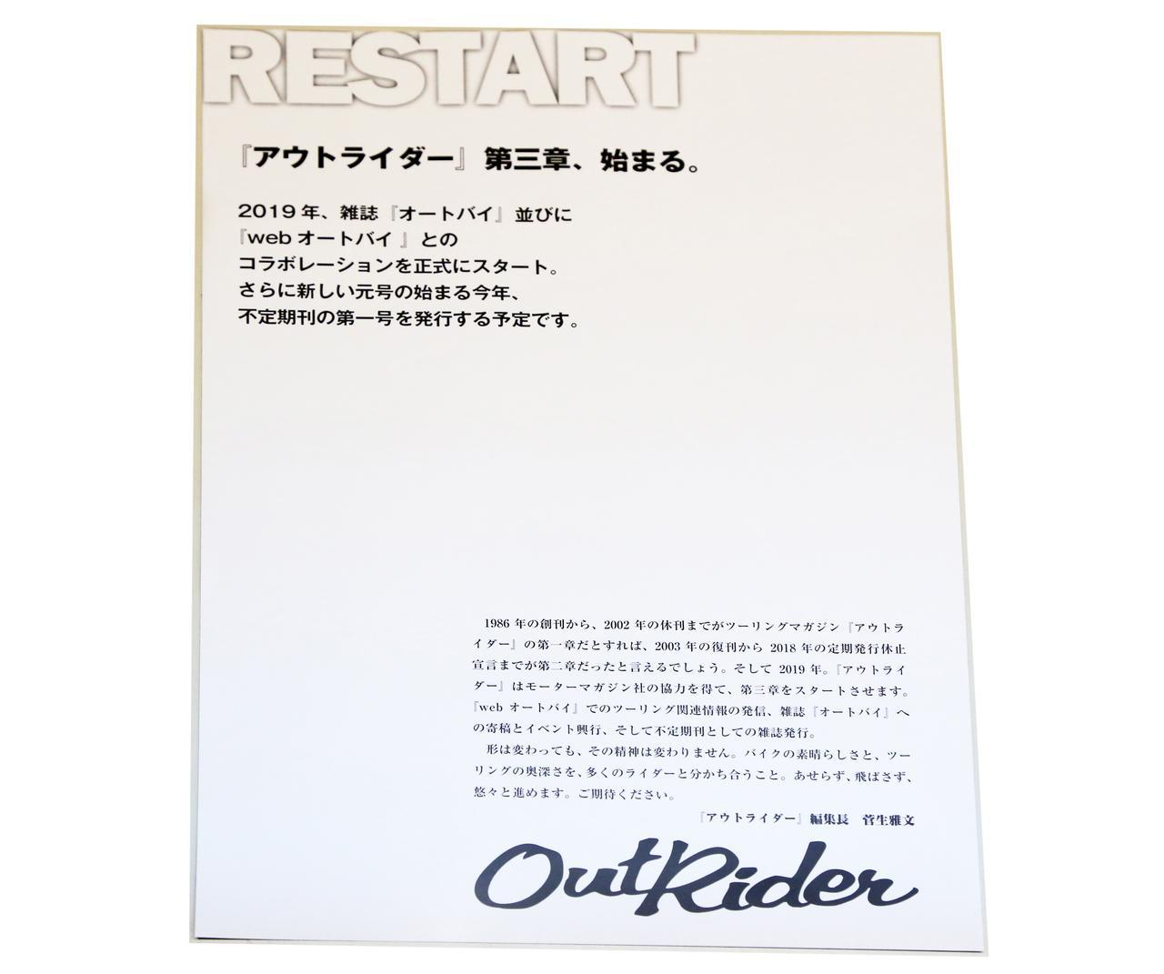 画像1: 同梱された一枚の写真の裏側に、菅生氏の決意表明が記されています。