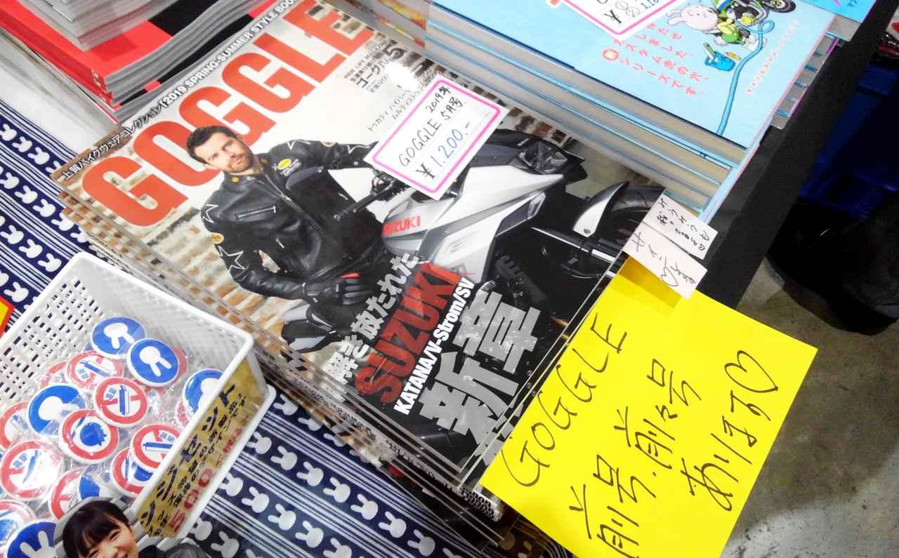画像: 東京モーターサイクルショー2019「モーターマガジン社ブース」でも販売をしております!