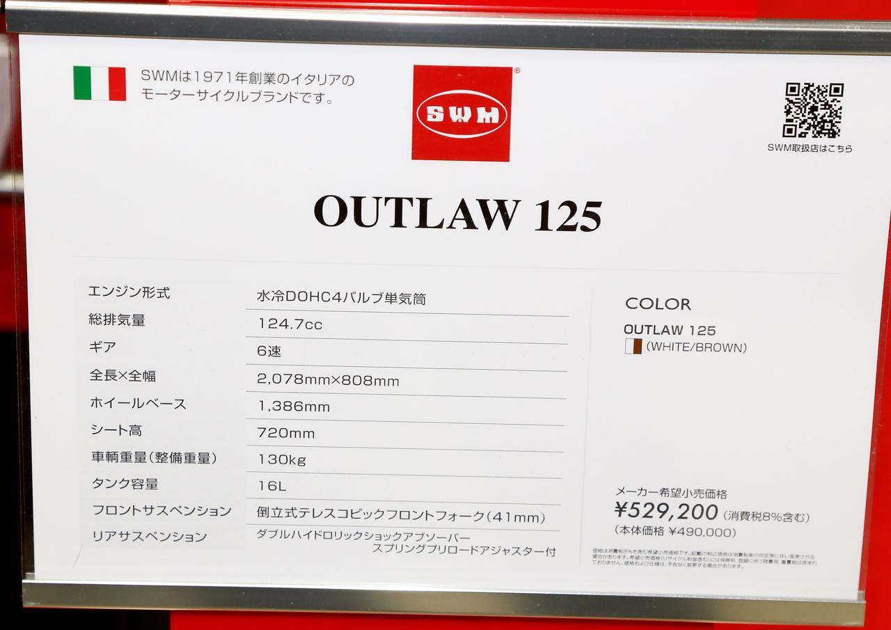 画像: 発売は、6月を目指しているとのこと。価格は税込52万9,200円です!