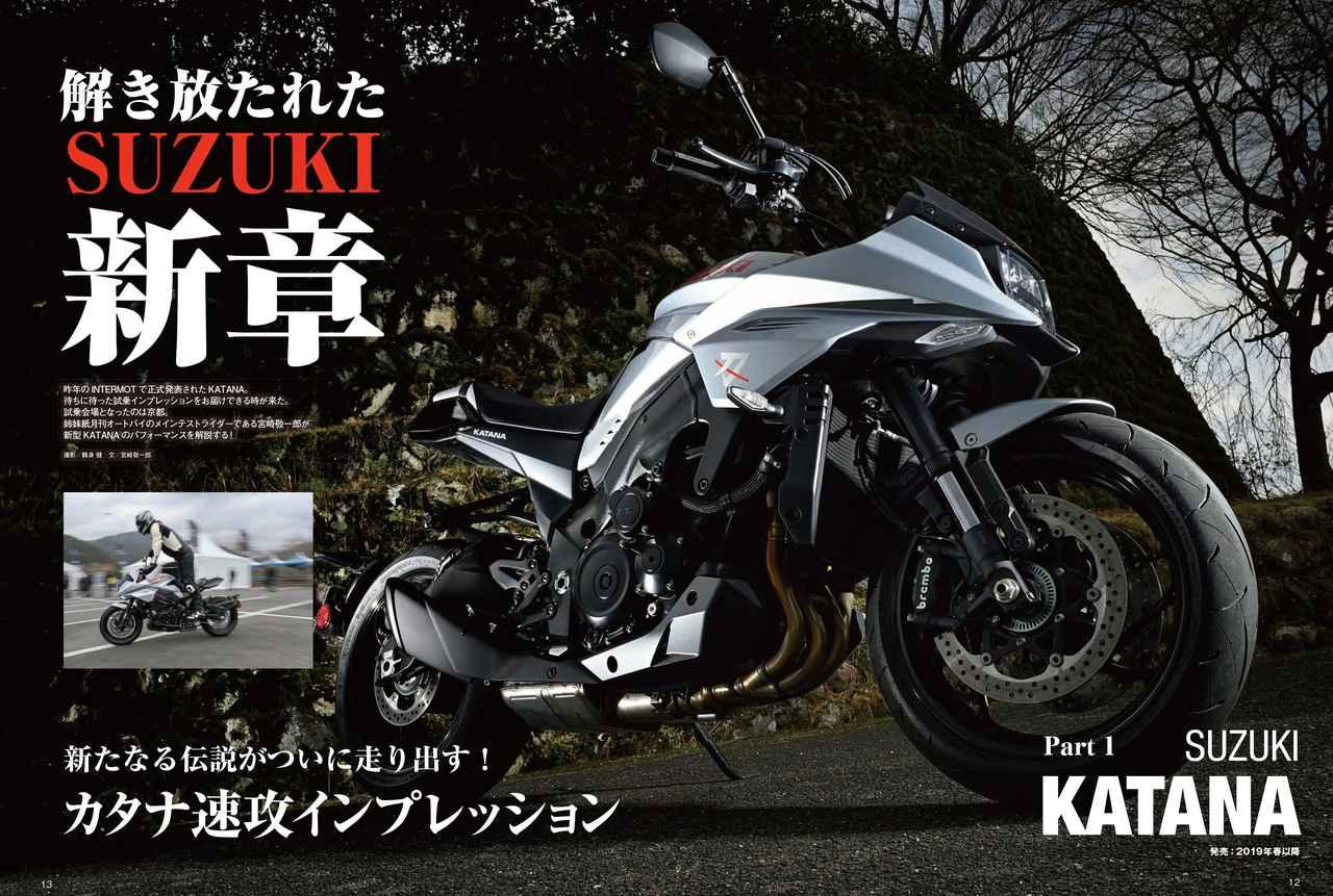 画像: テスターは『オートバイ』のメインテストライダーである宮崎敬一郎氏が務めてくださいました。