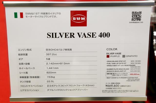 画像2: SILVER VASE 400