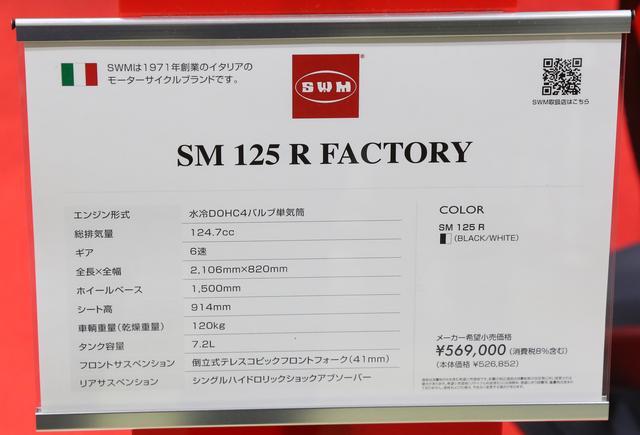 画像2: SM 125 R FACTORY