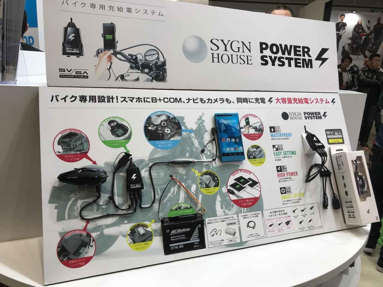 画像: スマホやナビ、カメラなど複数の機器に同時充電できるパワーシステム