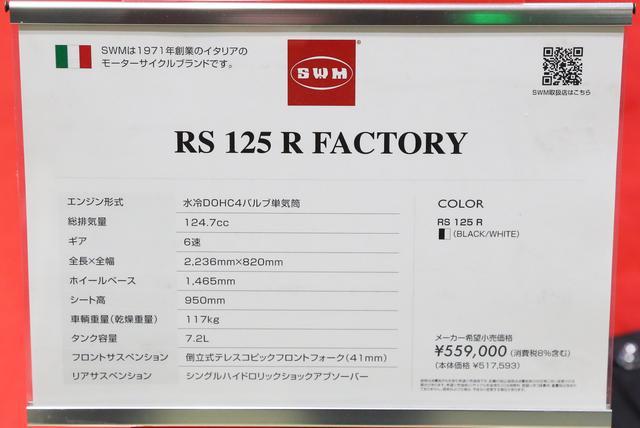 画像2: RS 125 R FACTORY