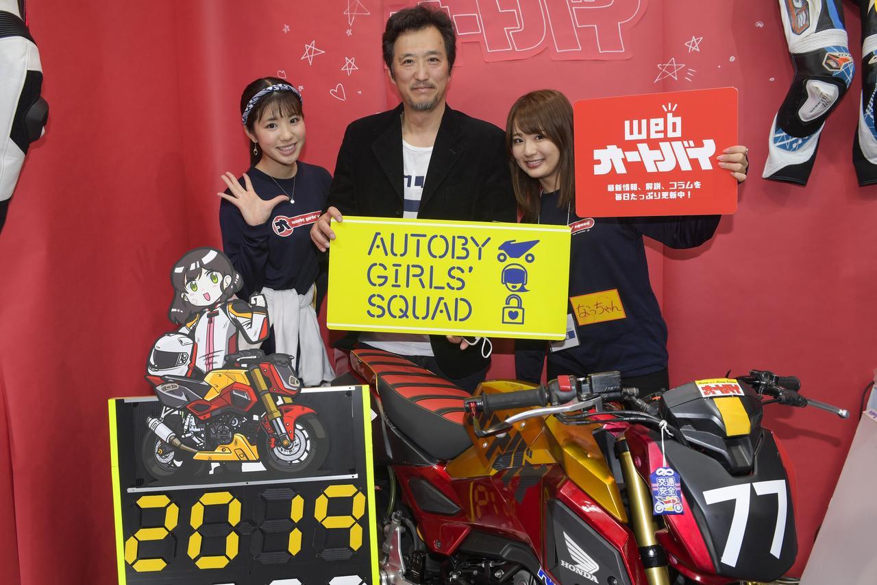 Images : 28番目の画像 - つづきは、こちらでどうぞ! オートバイ女子部の東京モーターサイクルショー2019 - webオートバイ