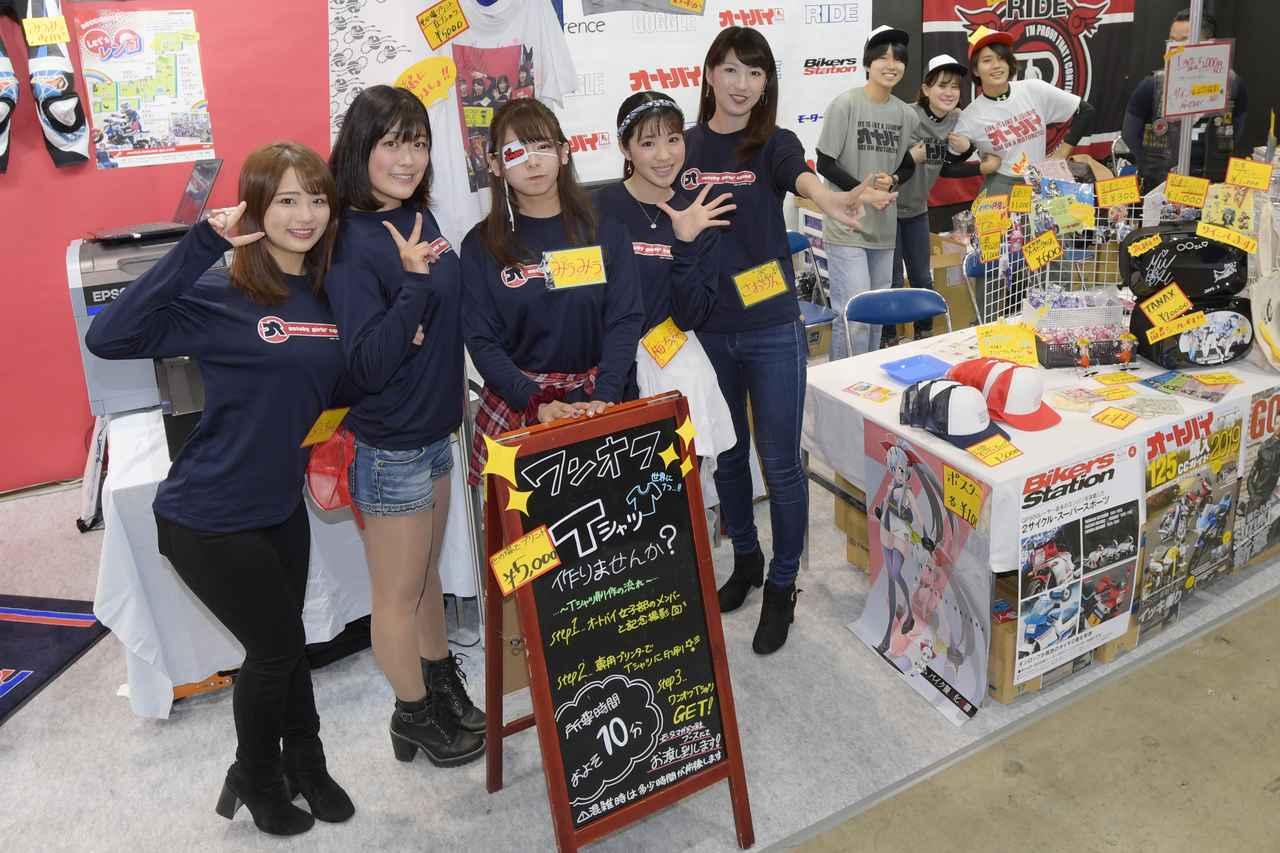 Images : 18番目の画像 - つづきは、こちらでどうぞ! オートバイ女子部の東京モーターサイクルショー2019 - webオートバイ
