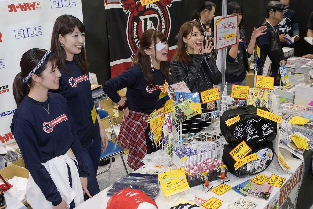 Images : 39番目の画像 - つづきは、こちらでどうぞ! オートバイ女子部の東京モーターサイクルショー2019 - webオートバイ