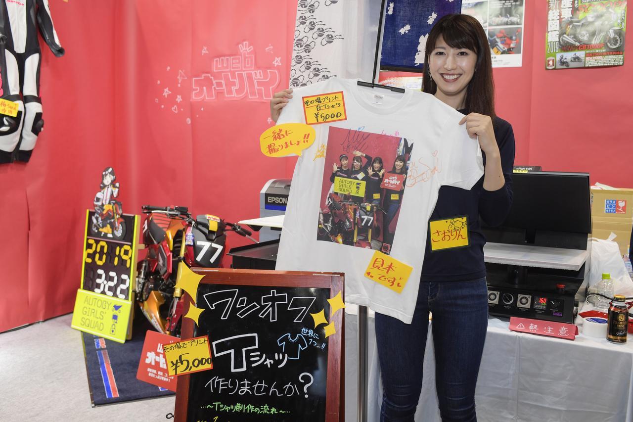 Images : 42番目の画像 - つづきは、こちらでどうぞ! オートバイ女子部の東京モーターサイクルショー2019 - webオートバイ