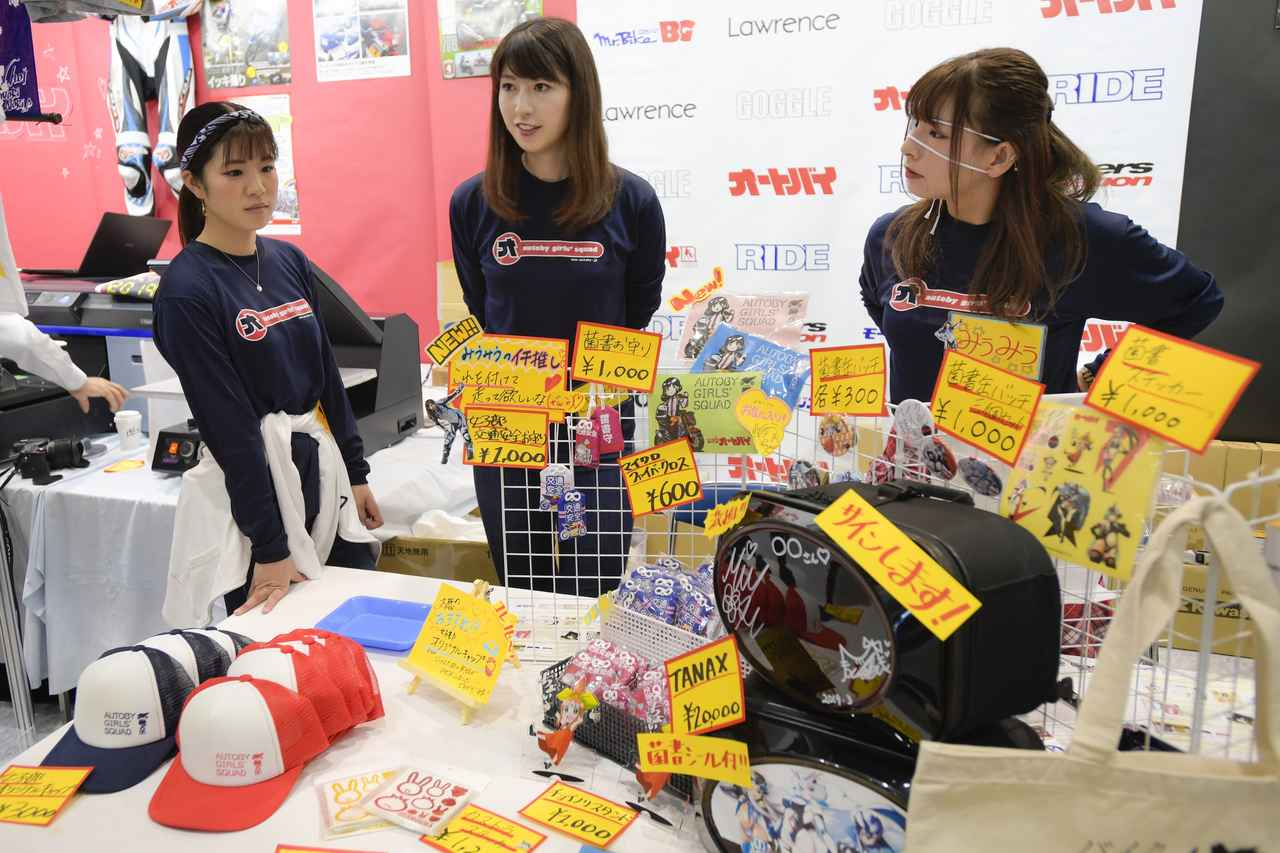 Images : 23番目の画像 - つづきは、こちらでどうぞ! オートバイ女子部の東京モーターサイクルショー2019 - webオートバイ