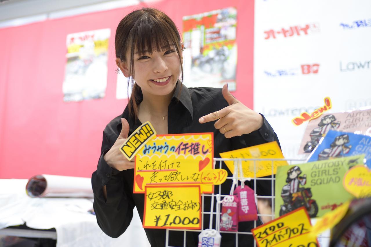 Images : 16番目の画像 - つづきは、こちらでどうぞ! オートバイ女子部の東京モーターサイクルショー2019 - webオートバイ