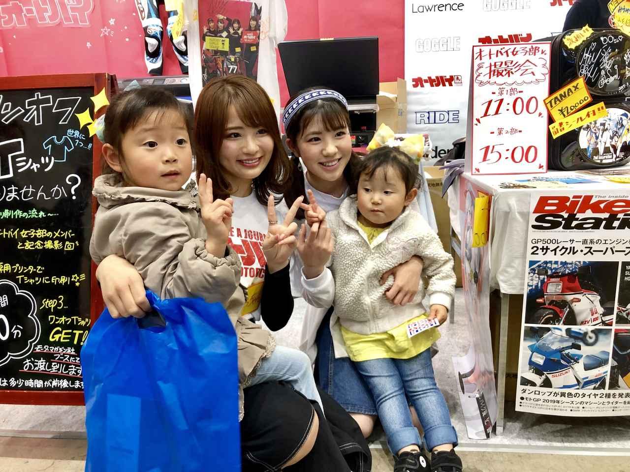 Images : 46番目の画像 - つづきは、こちらでどうぞ! オートバイ女子部の東京モーターサイクルショー2019 - webオートバイ