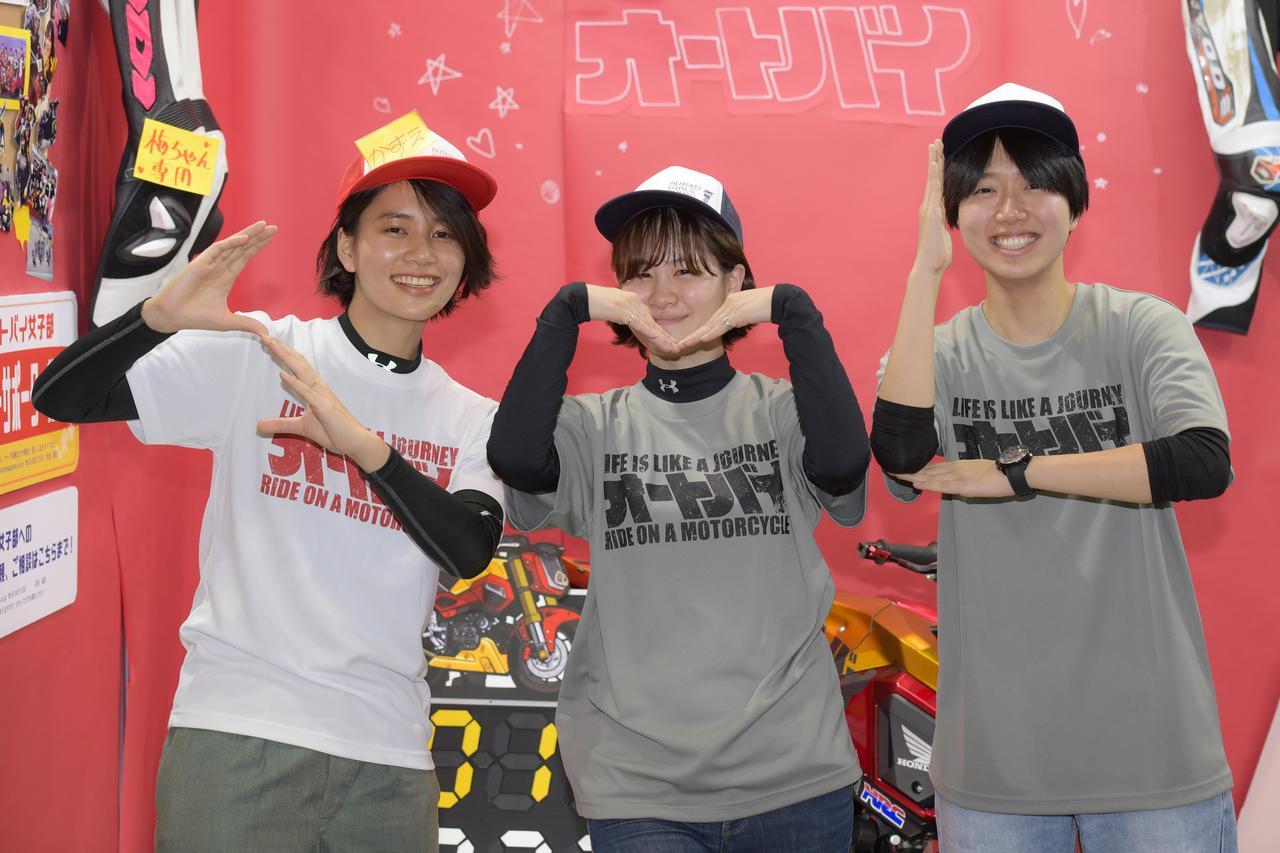 Images : 24番目の画像 - つづきは、こちらでどうぞ! オートバイ女子部の東京モーターサイクルショー2019 - webオートバイ