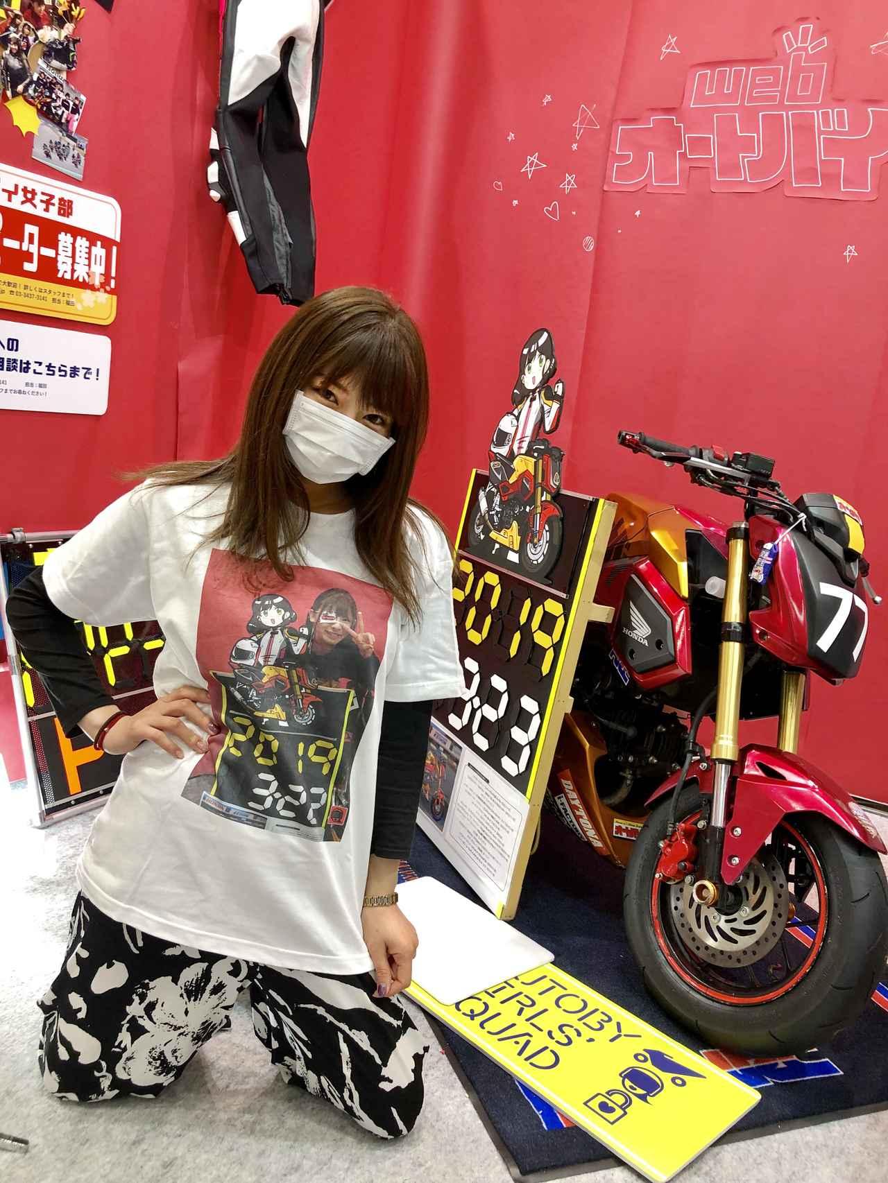 Images : 53番目の画像 - つづきは、こちらでどうぞ! オートバイ女子部の東京モーターサイクルショー2019 - webオートバイ