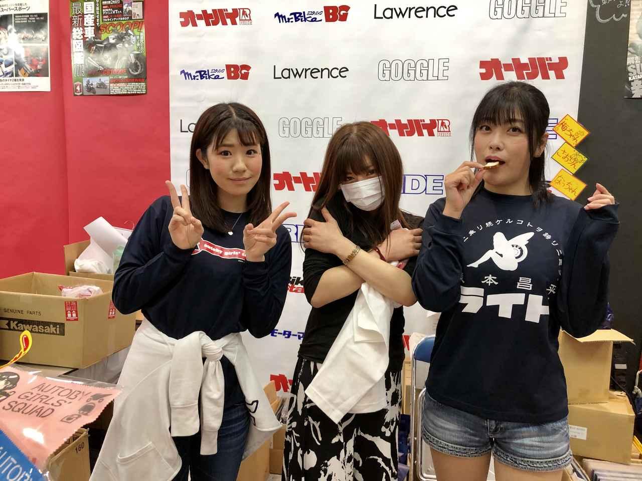 Images : 52番目の画像 - つづきは、こちらでどうぞ! オートバイ女子部の東京モーターサイクルショー2019 - webオートバイ