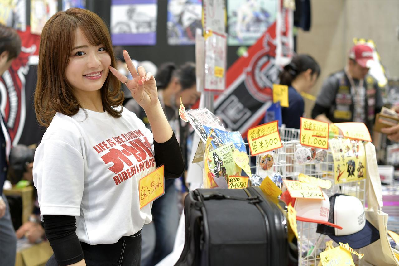 Images : 3番目の画像 - つづきは、こちらでどうぞ! オートバイ女子部の東京モーターサイクルショー2019 - webオートバイ