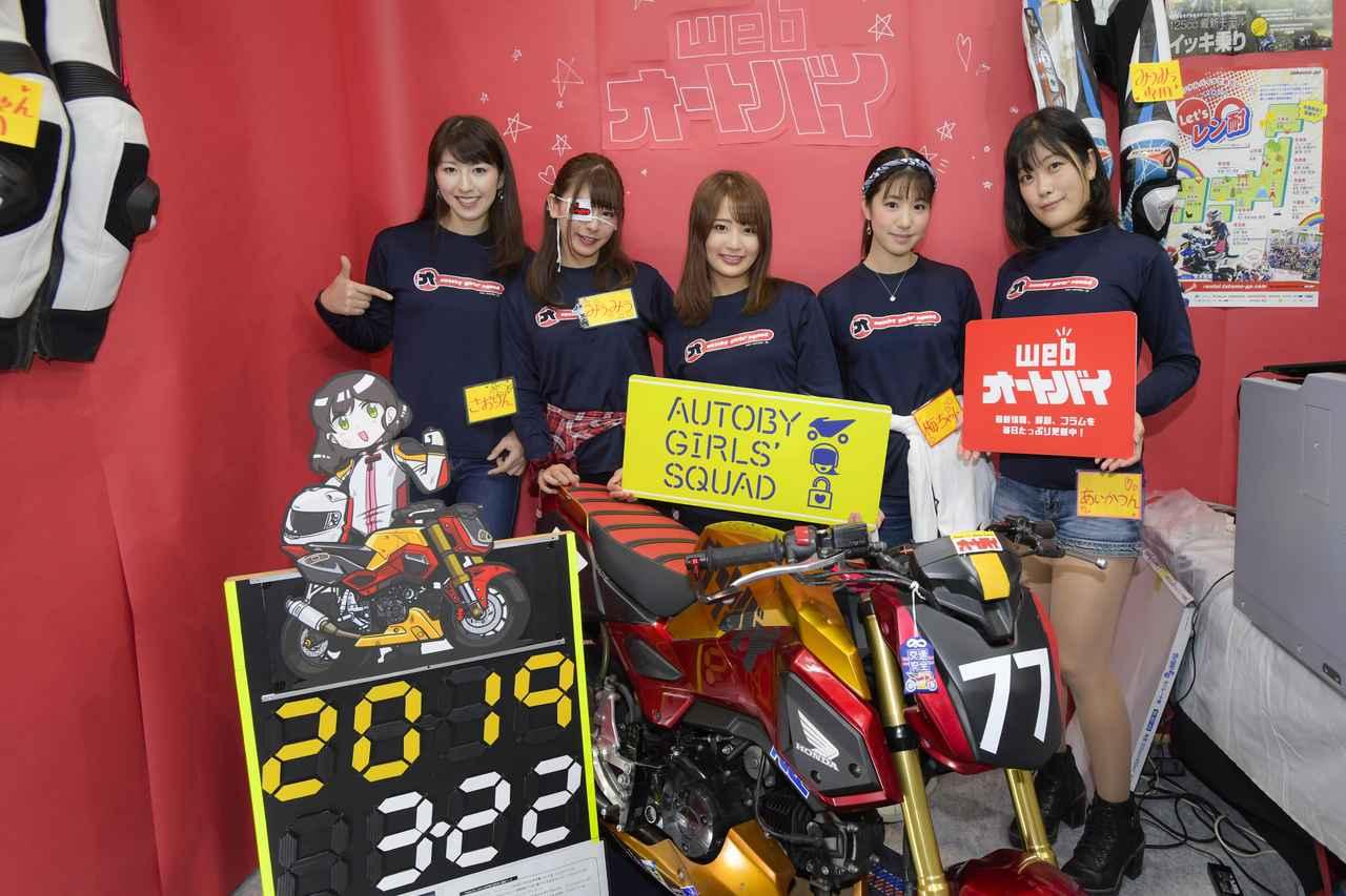 Images : 30番目の画像 - つづきは、こちらでどうぞ! オートバイ女子部の東京モーターサイクルショー2019 - webオートバイ