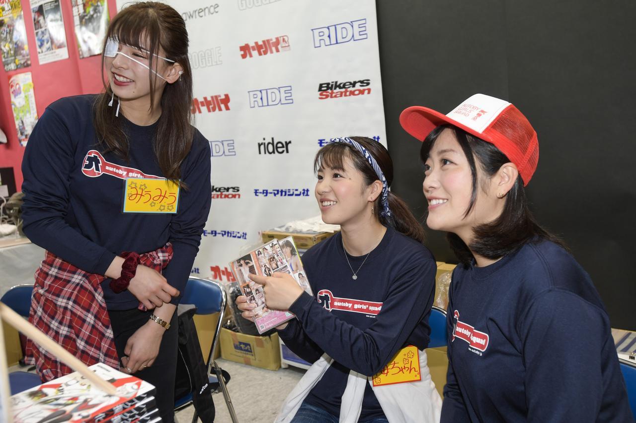 Images : 21番目の画像 - つづきは、こちらでどうぞ! オートバイ女子部の東京モーターサイクルショー2019 - webオートバイ