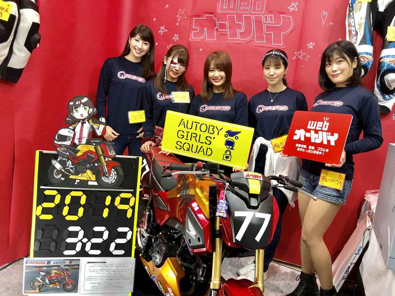 Images : 35番目の画像 - つづきは、こちらでどうぞ! オートバイ女子部の東京モーターサイクルショー2019 - webオートバイ