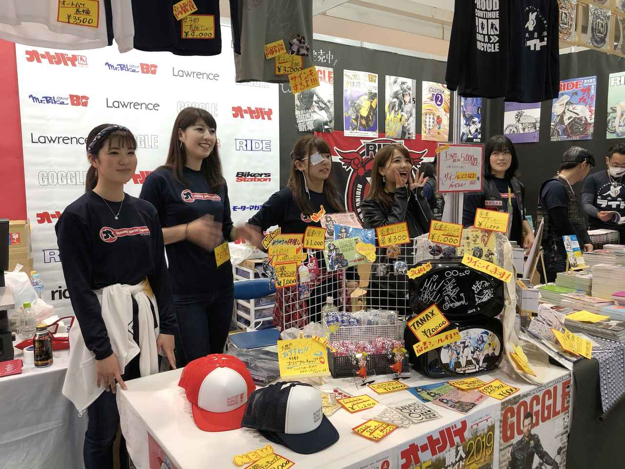 Images : 51番目の画像 - つづきは、こちらでどうぞ! オートバイ女子部の東京モーターサイクルショー2019 - webオートバイ