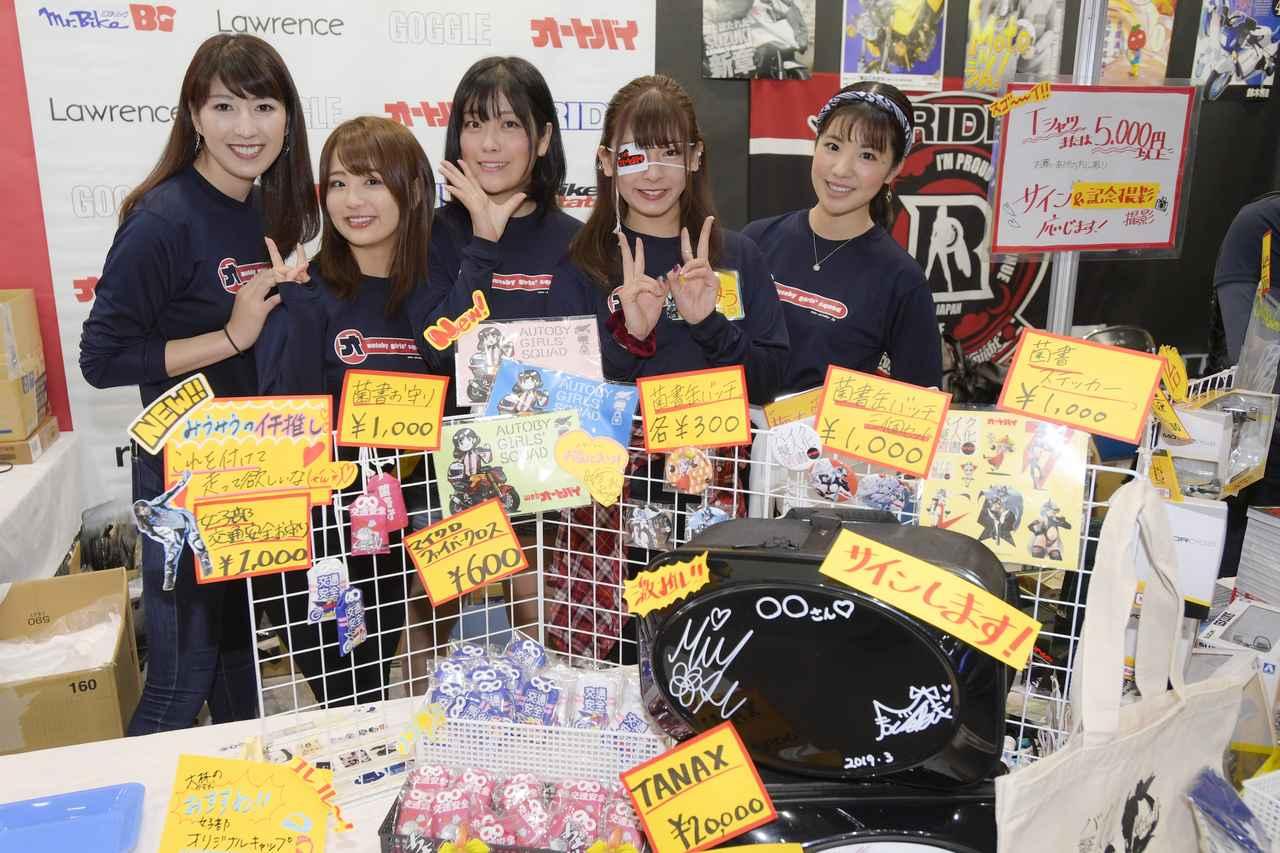 Images : 29番目の画像 - つづきは、こちらでどうぞ! オートバイ女子部の東京モーターサイクルショー2019 - webオートバイ