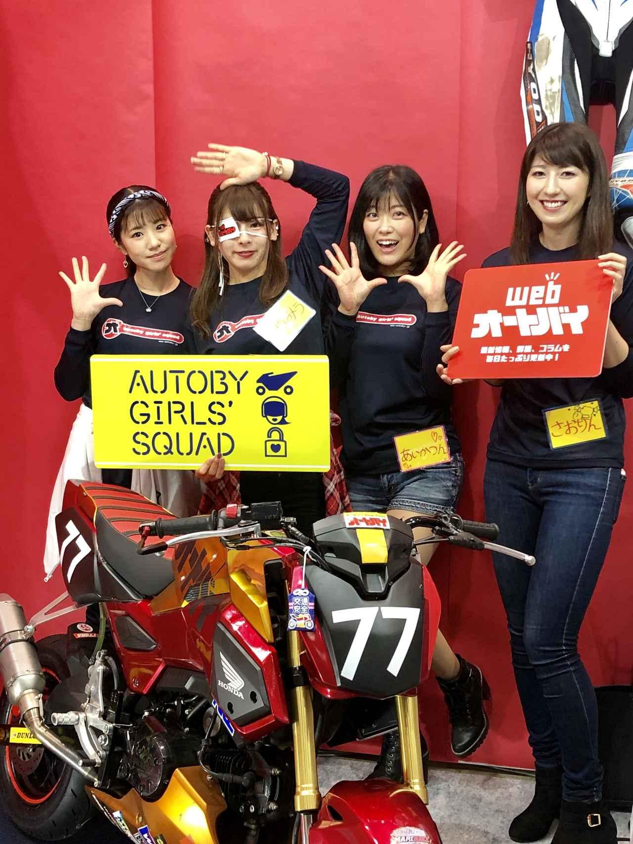 画像: 今回はオートバイ女子部がレースで乗っているグロムを撮影ブースに展示!(左から梅本まどかさん、葉月美優さん、国友愛佳さん、大関さおりさん)