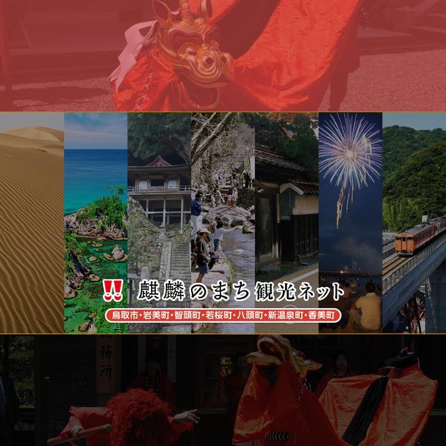 画像: [隼ライダー聖地!鳥取県八頭町「隼駅特集」]麒麟のまち観光ネット