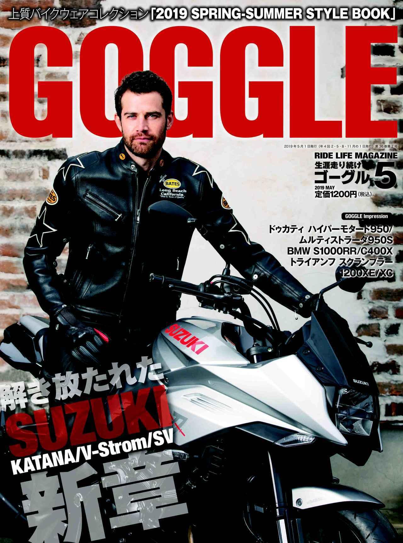 画像: GOGGLE 5月号 1200円 発売中