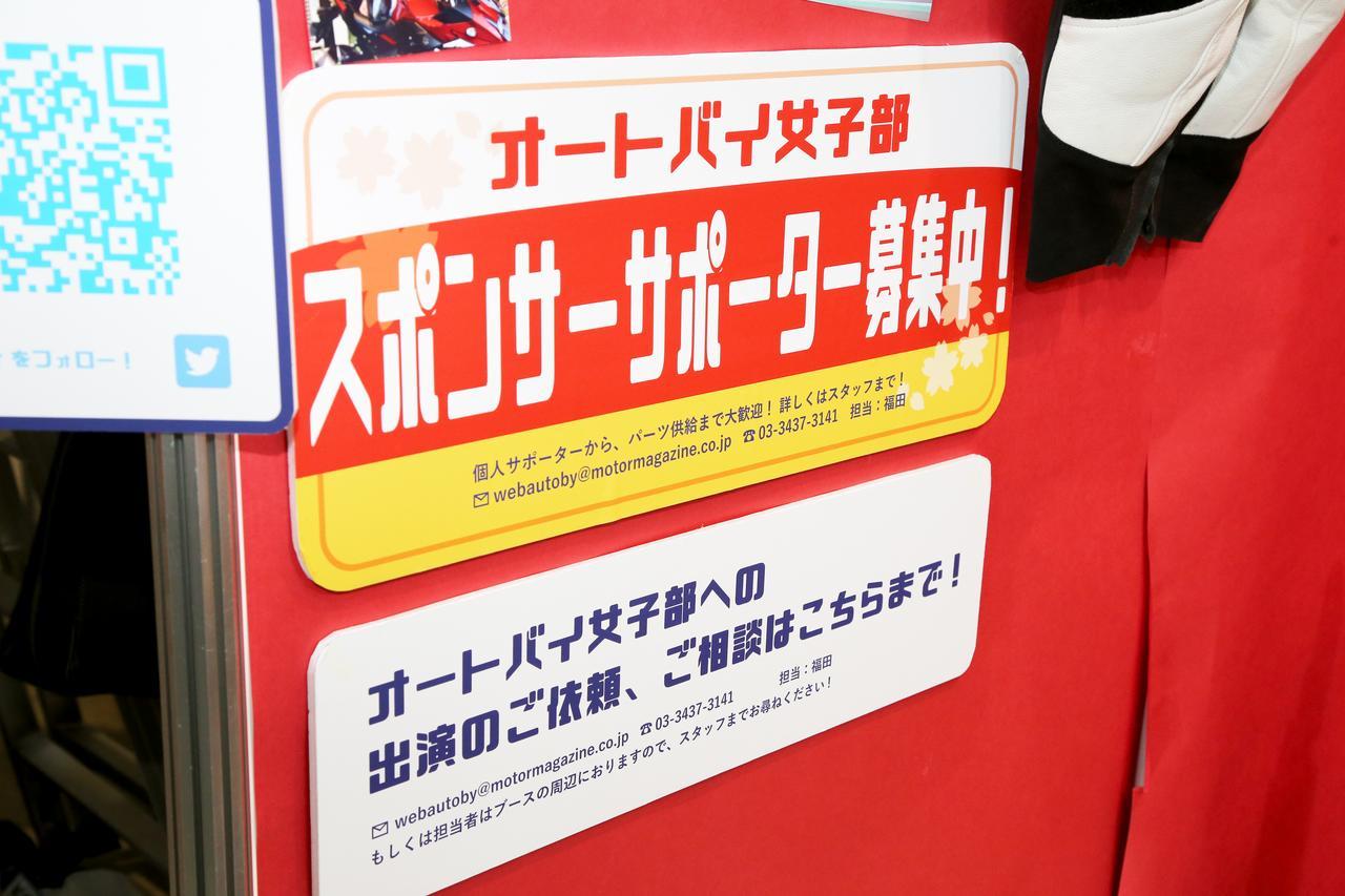 画像3: 写真でイッキ見! オートバイ女子部の「東京モーターサイクルショー2019」
