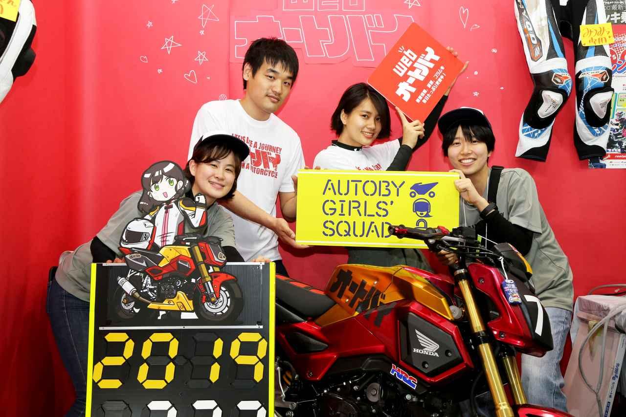 画像2: 写真でイッキ見! オートバイ女子部の「東京モーターサイクルショー2019」