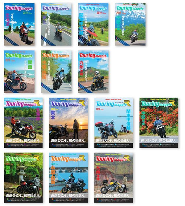 画像: ツーリングライダーのバイブル!? バイクの旅にはやっぱり地図がよく似合う!