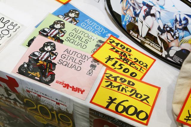 画像4: 写真でイッキ見! オートバイ女子部の「東京モーターサイクルショー2019」