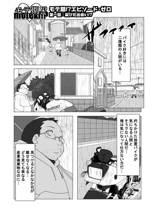 画像: 『バイク擬人化菌書』連載:モテ期!?エピソード・ゼロ(第1話 寂びた出会い!?) 作:鈴木秀吉