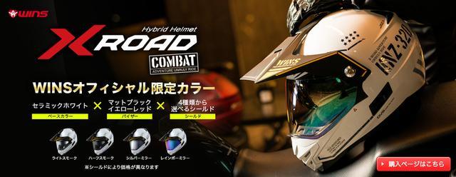 画像: バイクヘルメット|システムヘルメットの【ウインズジャパン】