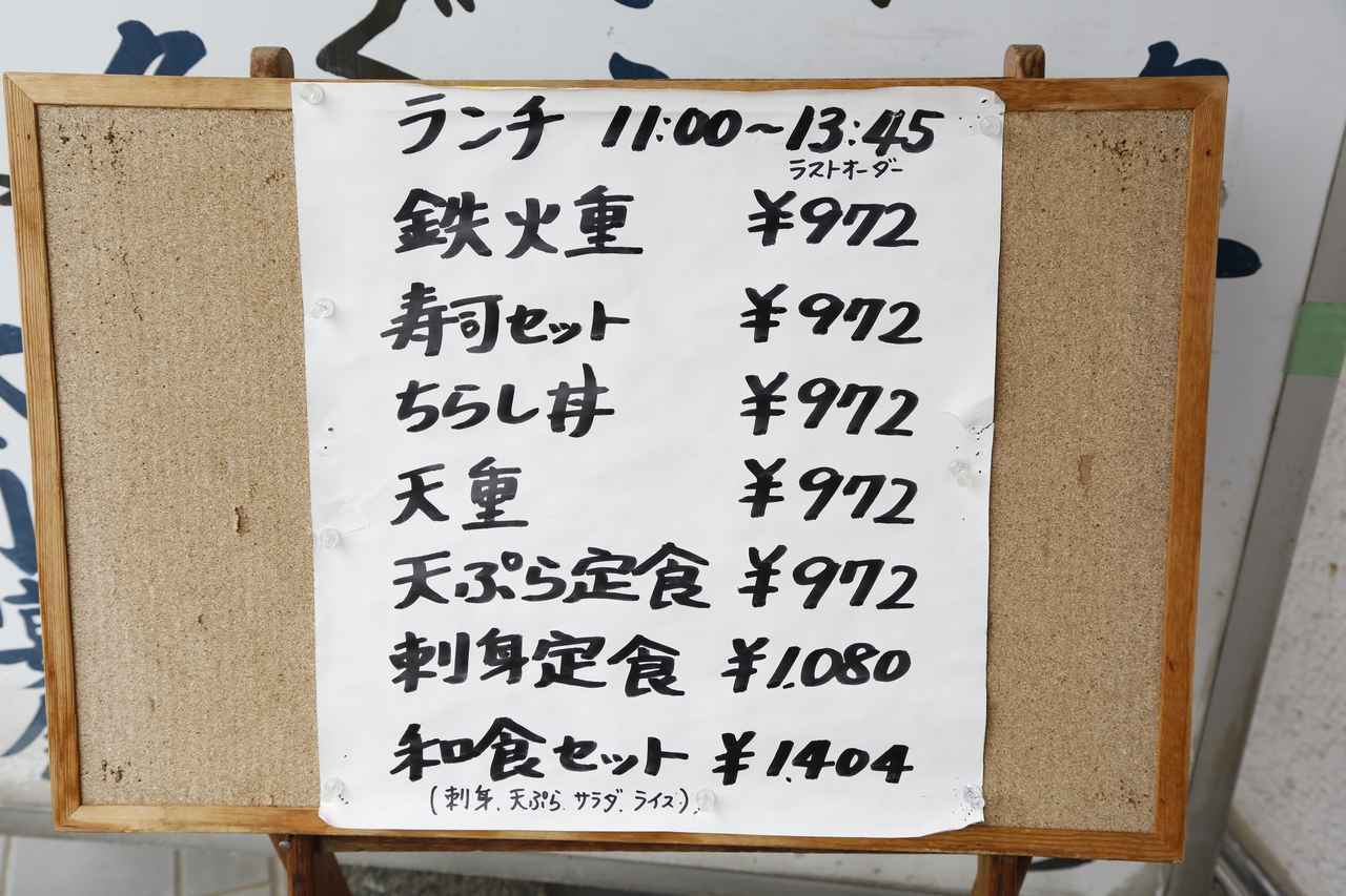 画像2: * 13:00 昼食【魚富(袖ケ浦)】
