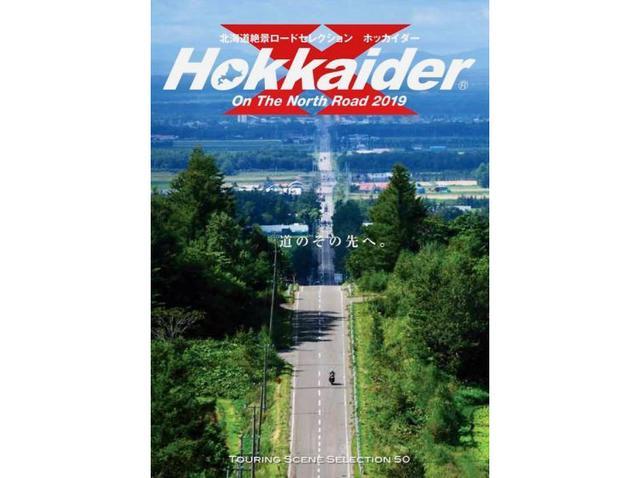 画像: 2019年発行の最新版『Hokkaider Ⅹ』。判型はA5判で、ツーリングマップルと同じサイズです。
