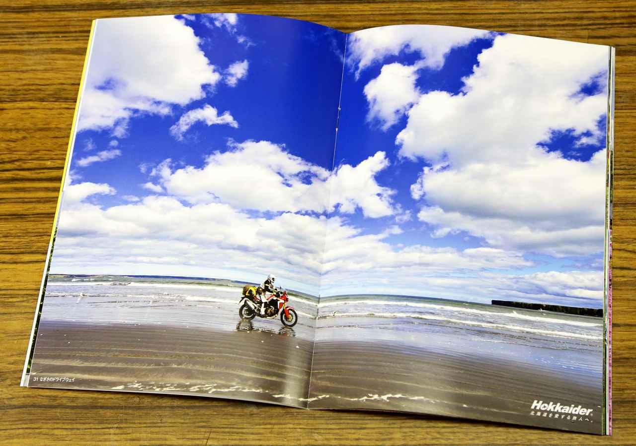 画像3: 道内に在住する写真家・小原信好氏が伝え続ける北海道旅への熱い想い